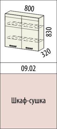 Шкаф-сушка Оранж 09.02