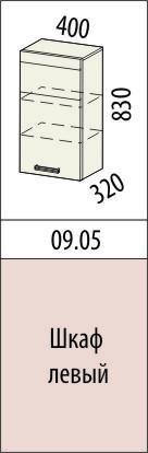 Шкаф левый Оранж 09.05