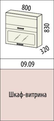 Шкаф-витрина Оранж 09.09