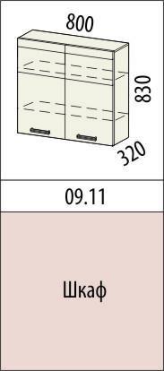 Шкаф Оранж 09.11