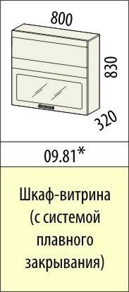 Шкаф-витрина Оранж 09.81.1 с системой плавного закрывания