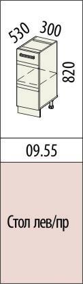 Стол Оранж 09.55
