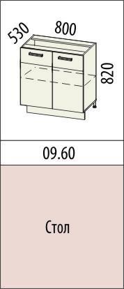Стол Оранж 09.60
