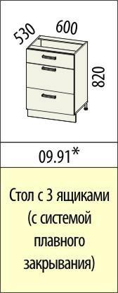 Стол с тремя ящиками (с системой плавного закрывания) Оранж 09.91