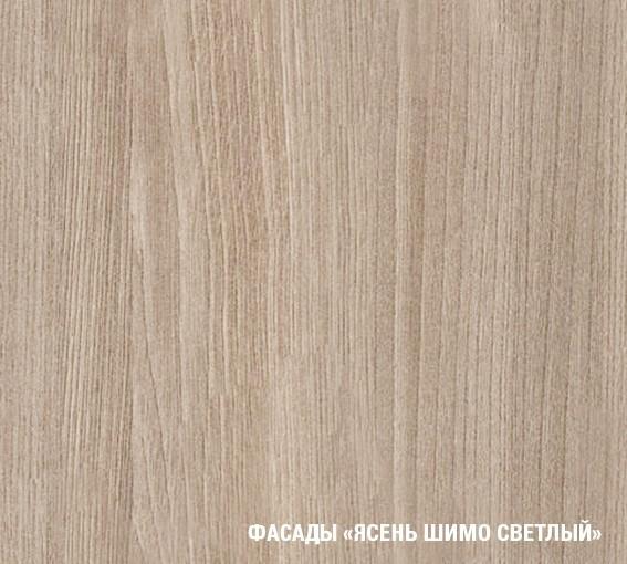 """Кухонный гарнитур """"Светлана Мини 1000"""""""